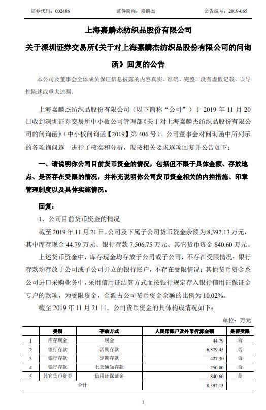 """烟台大学辟谣""""食堂情杀视频"""":准备起诉造谣者"""