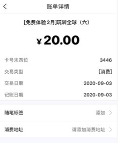 """图:刘女士""""玩赚全球""""业务扣费截图"""