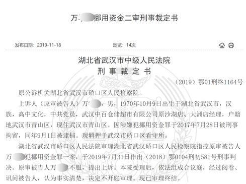 媒体:厄齐尔应该在乎的不是在华商业利益而是真相