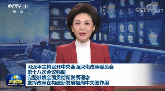 """中央深改委:加快攻克重要领域""""卡脖子""""技术 有效突破产业瓶颈"""