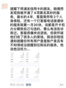 图:刘女士朋友圈截图