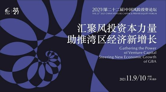 2021(第二十二届)中国风险投资论坛将于11月10日在广州举行