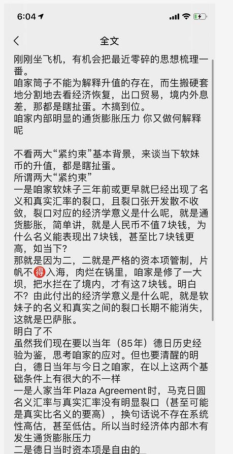 高善文:人民币进升值通道 刘煜辉:不看2大紧约束背景谈升值是胡扯
