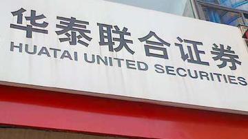 專題:華泰聯合近三月收第3張罰單