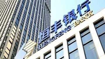 恒豐銀行北分首任行長被判刑7年