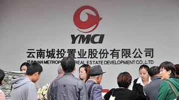 云南城投原董事长涉嫌受贿行贿被公诉