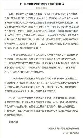 中国东方资产官网公告