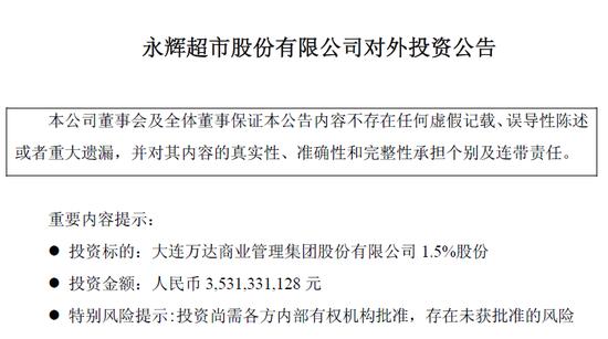 万达商管最新估值2354亿元:较年初缩水75亿元
