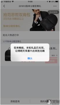 11点整,app显示本轮礼品已兑完 图片来源:林女士提供