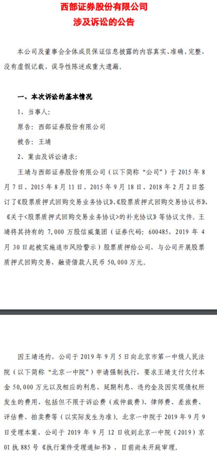 西部证券踩雷*ST信威:5亿质押违约 申请强制执行