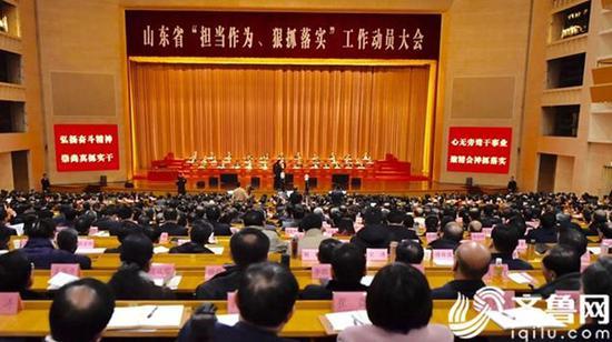 """山东省""""担当作为、狠抓落实""""工作动员大会在济南召开。 图片来源:齐鲁网"""
