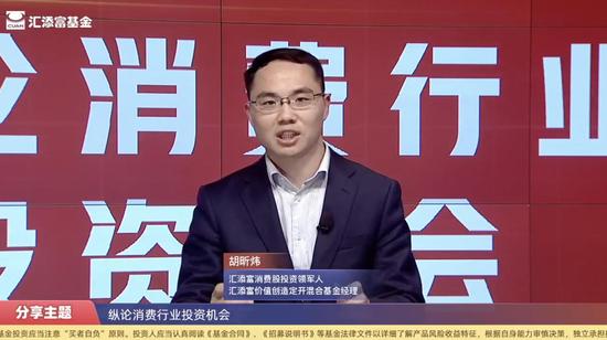 汇添富胡昕炜:中国处在消费升级期会经历至少十年
