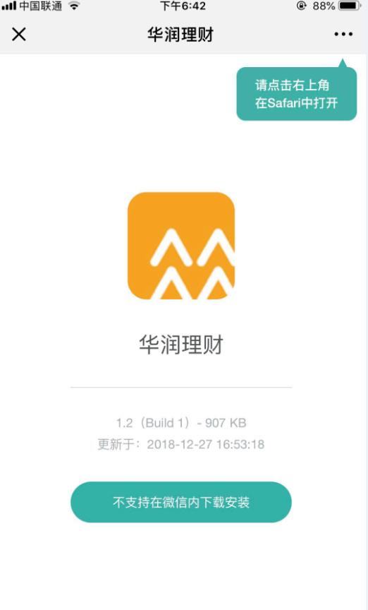 """被指是虚假理财平台的""""华润理财""""app下载页面"""