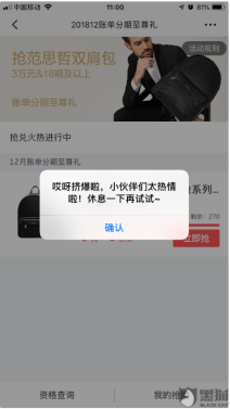 11点抢兑开始,app显示兑换已被挤爆图片来源:林女士提供