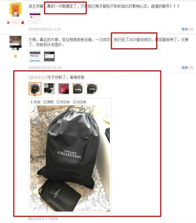 晒单中有林女士没抢到的范思哲包图片来源:网络