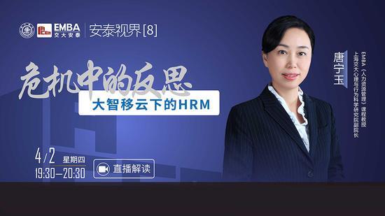 19:30起:上海交大安泰教授唐宁玉分享大智移云下的HRM