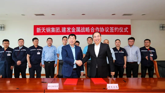 建发股份子公司建发金属与新天钢集团签订战略合作协议