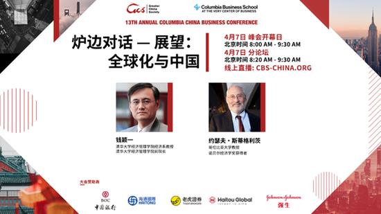 2021哥伦比亚大学中国商业论坛明日开幕:四大亮点先睹为快