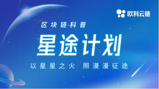 """助力区块链科普进入2.0时代 欧科云链集团开启""""星途计划"""""""