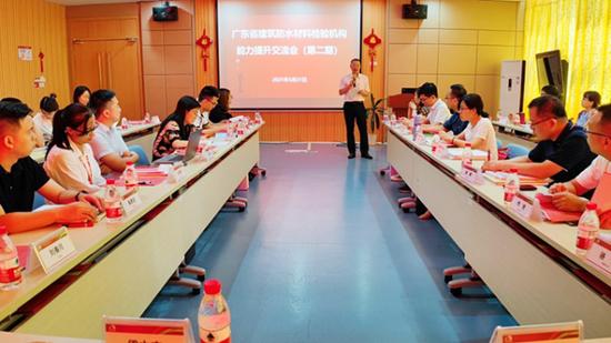 广东东方雨虹助力广东省建筑防水材料检验机构能力提升交流会