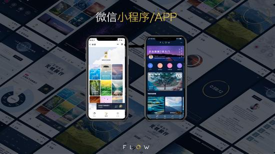 FLOW冥想微信小程序/APP