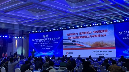中国中车总经理楼齐良:通过科技创新、深化改革、数字化转型,实现轨道交通装备业的高质量发展