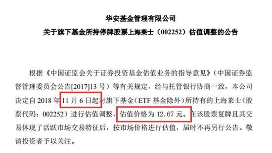 上海莱士9个跌停 鹏华基金子公司3只产品损失17亿