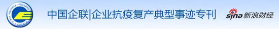 企业抗流行病和再生产的典型事迹|陈湖北:前面的抗流行病和再生产费用|新皇冠肺炎