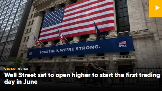 盘前:欧盟拟推9000亿美元刺激计划 道指期货涨0.7%