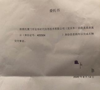 """宜买车详述协助武汉""""拒交门""""车主提车全过程"""
