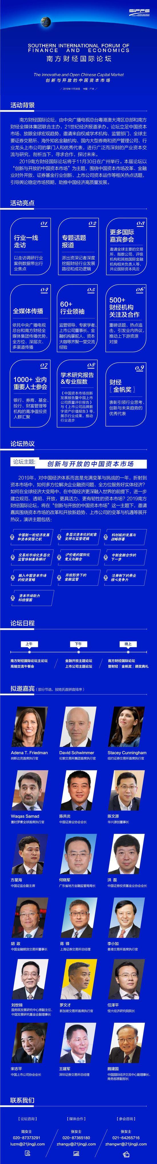 网龙扬近4% 中标福州智慧校园建设项目