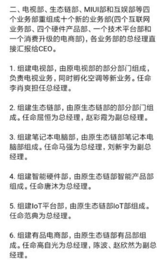 小米之家小米电视展示区 图/视觉中国