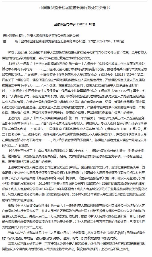 搞笑人民币一万_利安人寿盐城分公司被罚63万:伪造投保人客户信息_手机新浪网