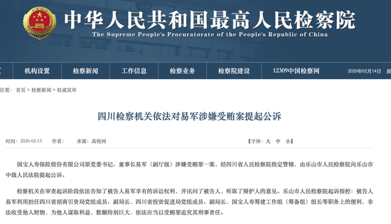 涉嫌受贿罪一案!国宝人寿保险原董事长易军被提起公诉