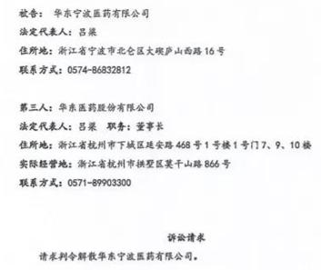 (资料来源:华东宁波官网)