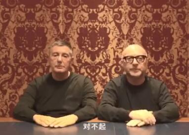 """杜嘉班纳就辱华发布视频致歉声明:用中文说""""对不起"""""""