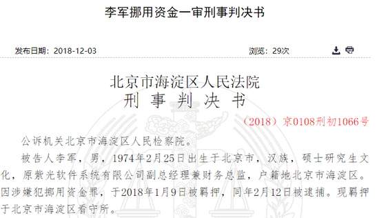紫光软件副总挪用资金1700万 投资南宁百货股票