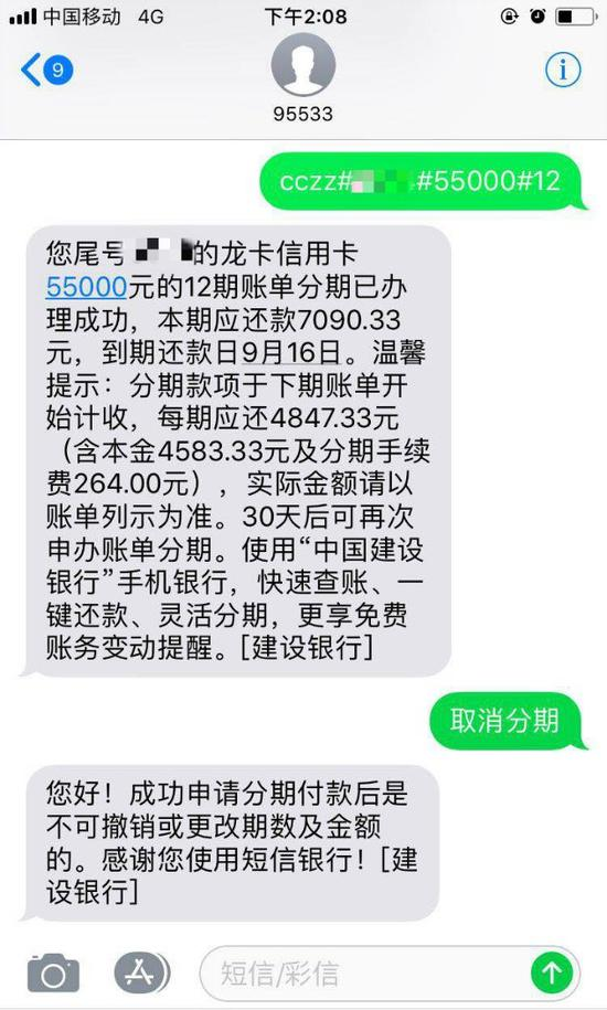 沈先生短信申请建设银行信用卡分期
