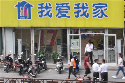 """北京一家营业中的""""我爱我家""""房产中介门店。新京报资料图片 王嘉宁 摄"""