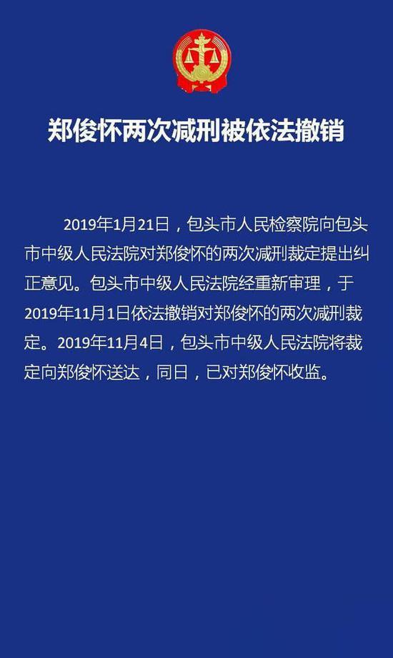伊利集团股份有限公司原董事长郑俊怀再度入狱