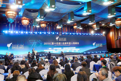 2019(第十四届)品牌年度人物峰会在京举行
