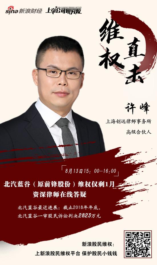 北汽蓝谷诉讼仅剩1月 资深律师许峰8月13日在线答疑