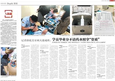 11月18日,新京报刊发《记者卧底美牙速成班》报道。