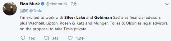 私有化特斯拉!马斯克:正与银湖资本、高盛合作