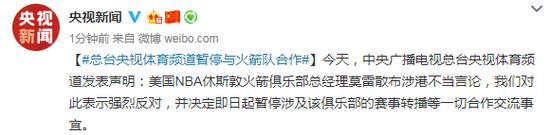 网信透露张振新救治细节 先锋支付宣布已停止营运
