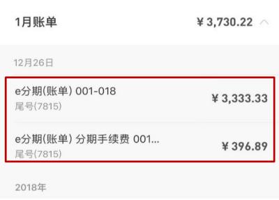 账单分期金额 图片来源:林女士提供