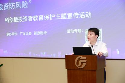 图:广东证监局副局长聂旺标致辞