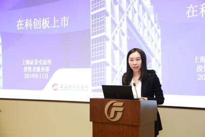 图:上海证券交易所投资者服务部高级经理林栋专题发言