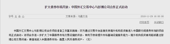 央行:境外机构将能通过彭博公司终端配置人民币债券|外汇交易知识
