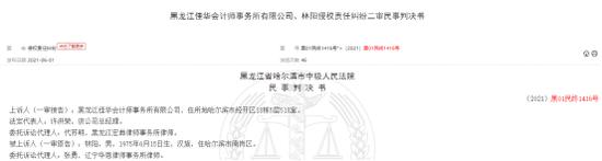 佳华会计所虚假验资1000万 法院判了